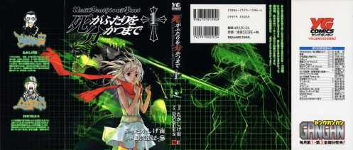 The cover of the first volume for the manga. The artist is Double-S and the author is Takashige Hiroshi.